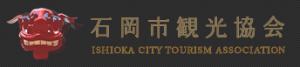 石岡市観光協会