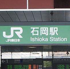 石岡駅から徒歩1分