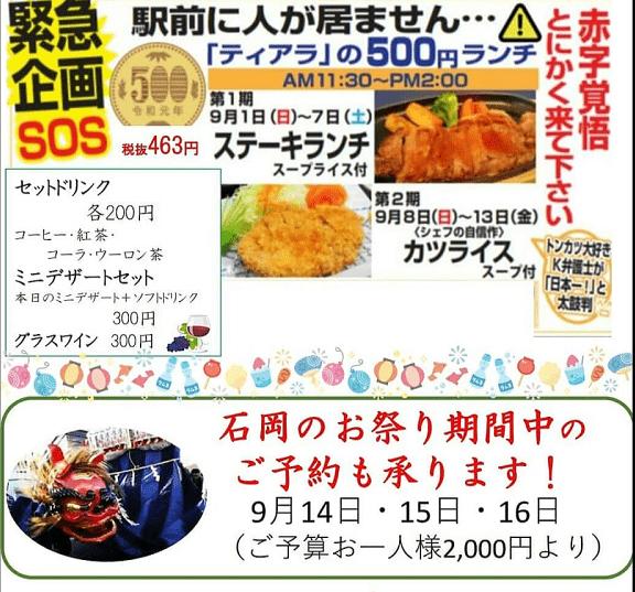 石岡駅前ティアラの500円ランチ
